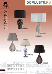 Arte Lamp светильники и люстры