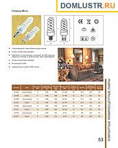 Novotech - энергосберегающие и светодиодные лампы