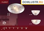 Sx (тарелки) - светильники Россия