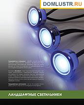 Novotech - встраиваемые светильники