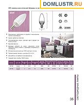 Novotech - энергосберегающие и светодиодные лампы (LED)